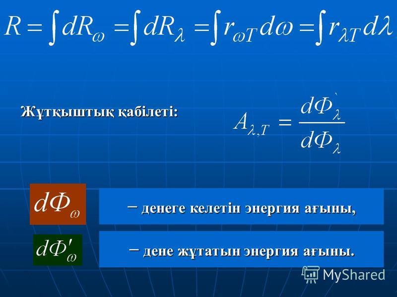 Жұтқыштық қабілеті: Жұтқыштық қабілеті: денеге келетін энергия ағыны, денеге келетін энергия ағыны, дене жұтатын энергия ағыны. дене жұтатын энергия ағыны.