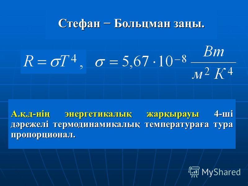 Стефан Больцман заңы. А.қ.д-нің энергетикалық жарқырауы 4-ші дәрежелі термодинамикалық температураға тура пропорционал.