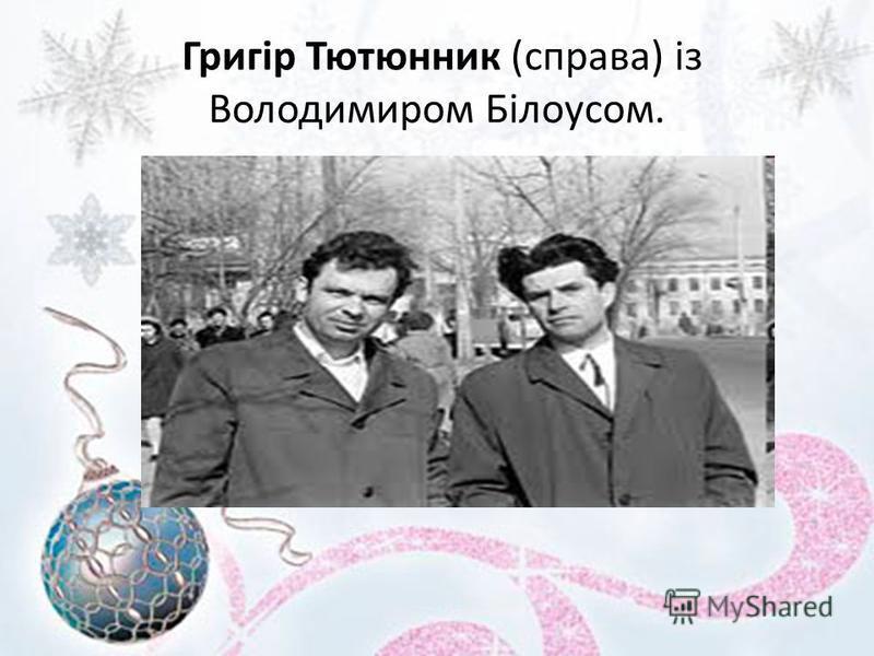 Григір Тютюнник (справа) із Володимиром Білоусом.