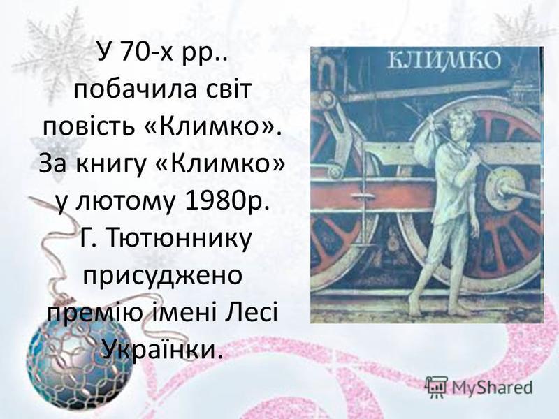 У 70-х рр.. побачила світ повість «Климко». За книгу «Климко» у лютому 1980р. Г. Тютюннику присуджено премію імені Лесі Українки.