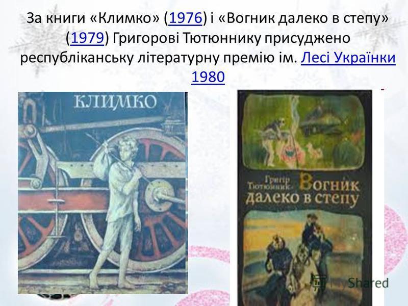 За книги «Климко» (1976) і «Вогник далеко в степу» (1979) Григорові Тютюннику присуджено республіканську літературну премію ім. Лесі Українки 198019761979Лесі Українки 1980