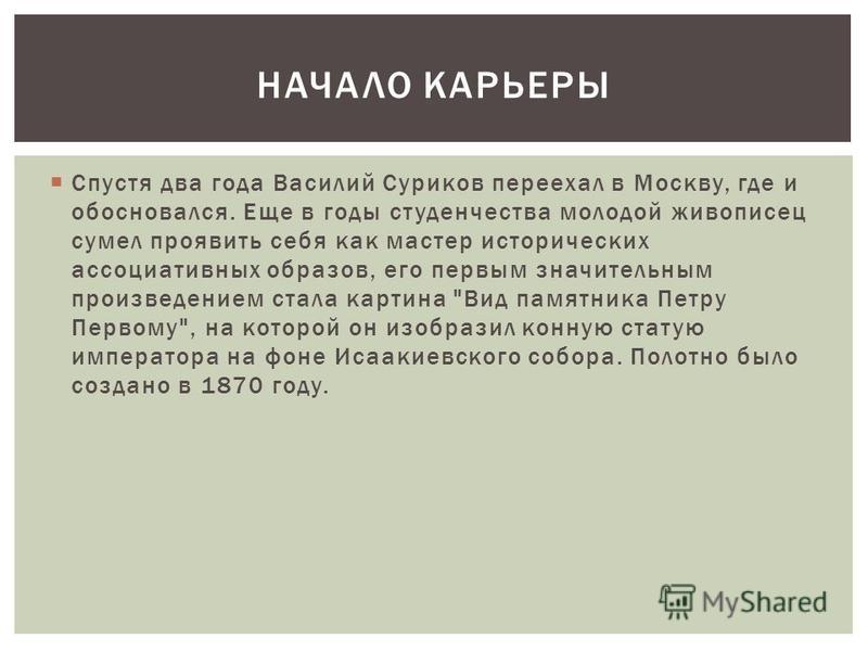 Спустя два года Василий Суриков переехал в Москву, где и обосновался. Еще в годы студенчества молодой живописец сумел проявить себя как мастер исторических ассоциативных образов, его первым значительным произведением стала картина