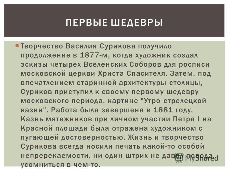 Творчество Василия Сурикова получило продолжение в 1877-м, когда художник создал эскизы четырех Вселенских Соборов для росписи московской церкви Христа Спасителя. Затем, под впечатлением старинной архитектуры столицы, Суриков приступил к своему перво