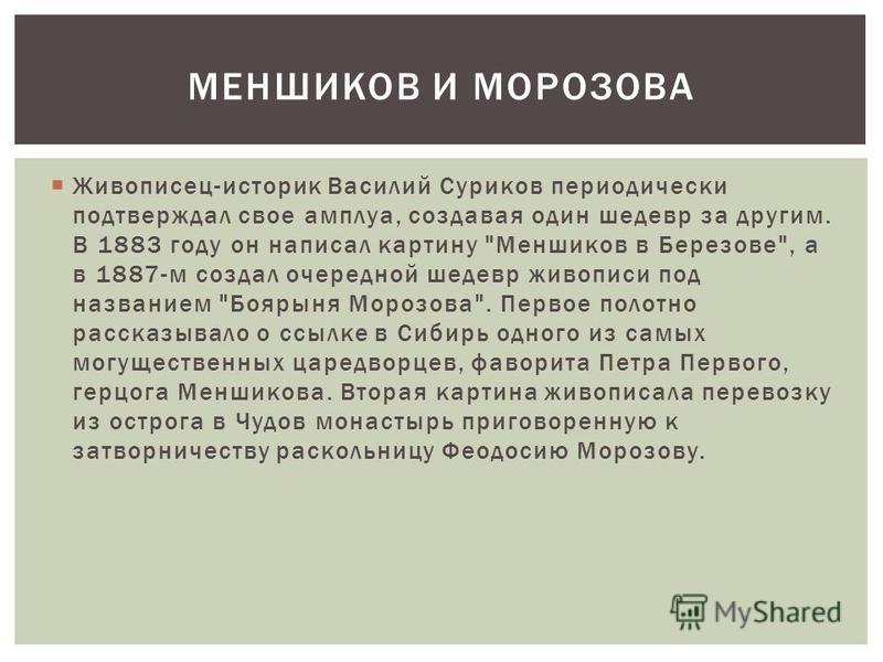 Живописец-историк Василий Суриков периодически подтверждал свое амплуа, создавая один шедевр за другим. В 1883 году он написал картину