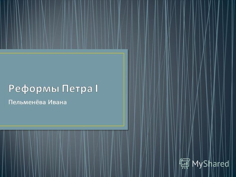 Пельменёва Ивана