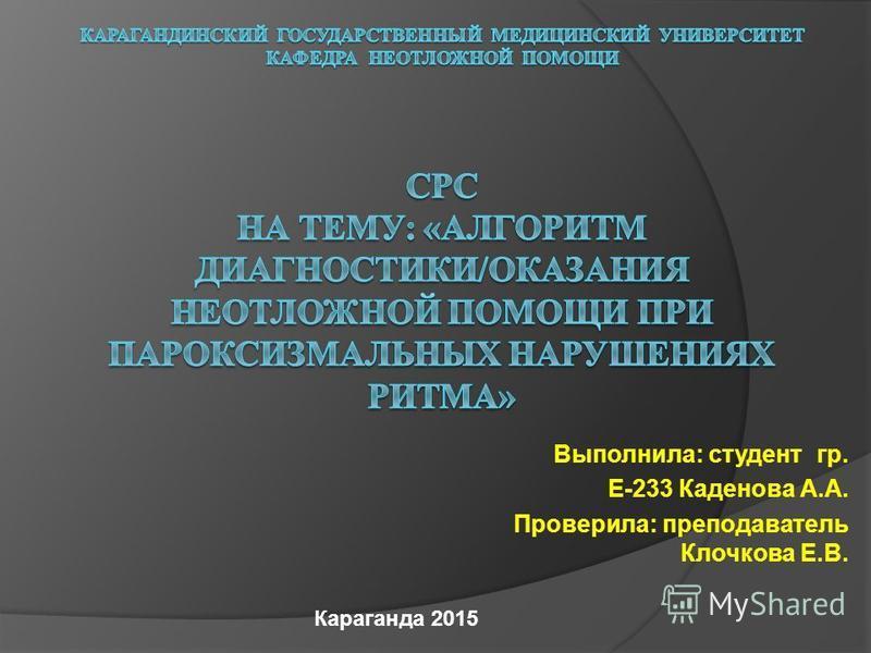 Выполнила: студент гр. Е-233 Каденова А.А. Проверила: преподаватель Клочкова Е.В. Караганда 2015