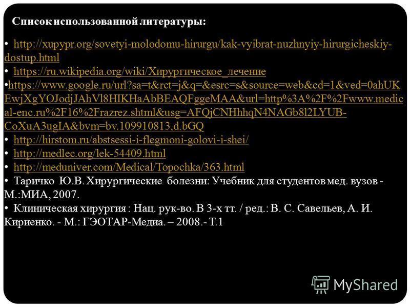 Список использованной литературы: http://xupypr.org/sovetyi-molodomu-hirurgu/kak-vyibrat-nuzhnyiy-hirurgicheskiy- dostup.htmlhttp://xupypr.org/sovetyi-molodomu-hirurgu/kak-vyibrat-nuzhnyiy-hirurgicheskiy- dostup.html https://ru.wikipedia.org/wiki/Хир