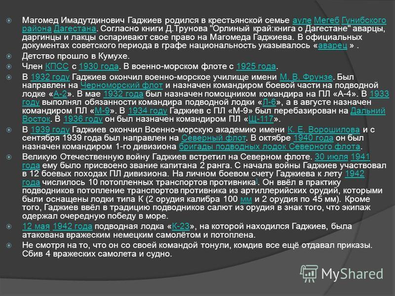 Магомед Имадутдинович Гаджиев родился в крестьянской семье ауле Мегеб Гунибского района Дагестана. Согласно книги Д.Трунова