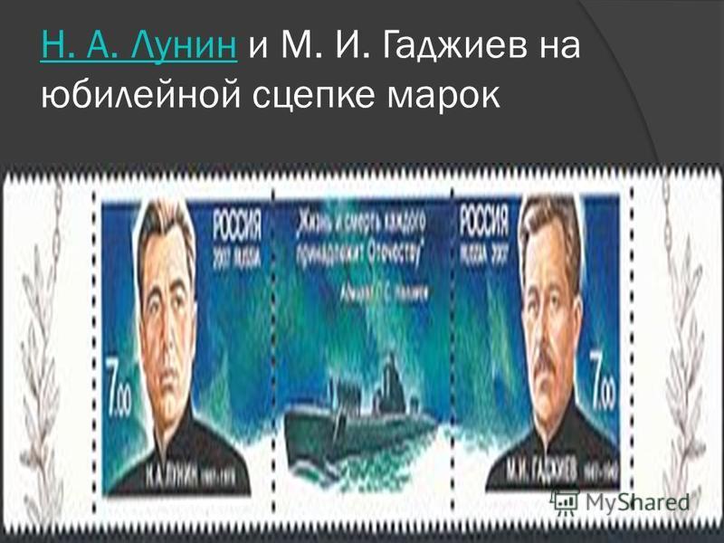 Н. А. ЛунинН. А. Лунин и М. И. Гаджиев на юбилейной сцепке марок
