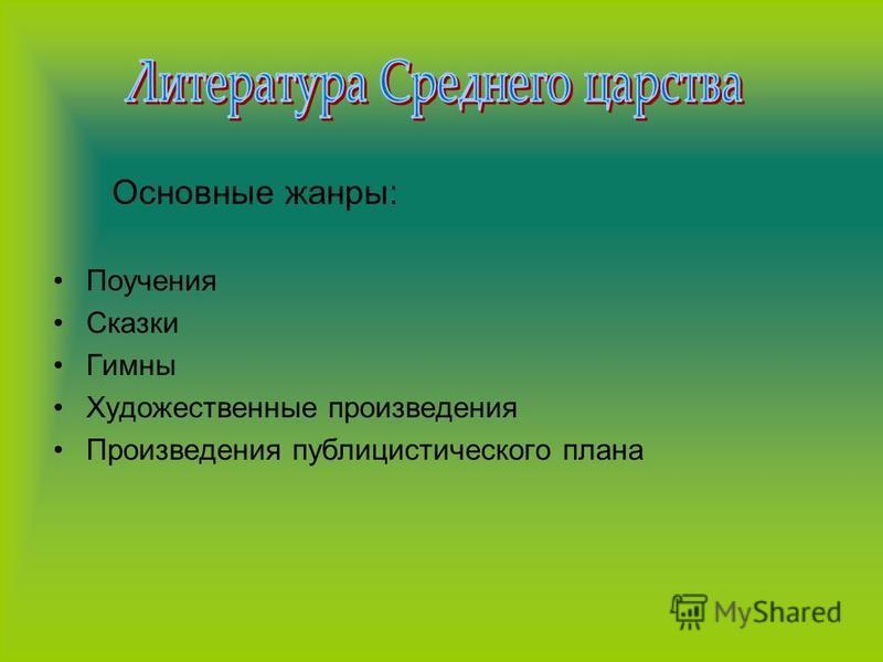 Основные жанры: Поучения Сказки Гимны Художественные произведения Произведения публицистического плана