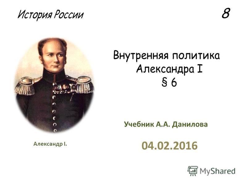 04.02.2016 8 Александр I. Учебник А.А. Данилова