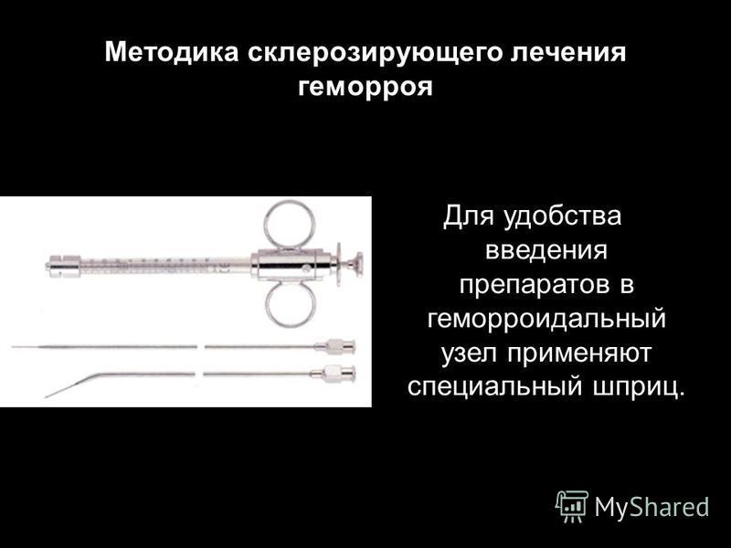 16 Методика склерозирующего лечения геморроя Для удобства введения препаратов в геморроидальный узел применяют специальный шприц.