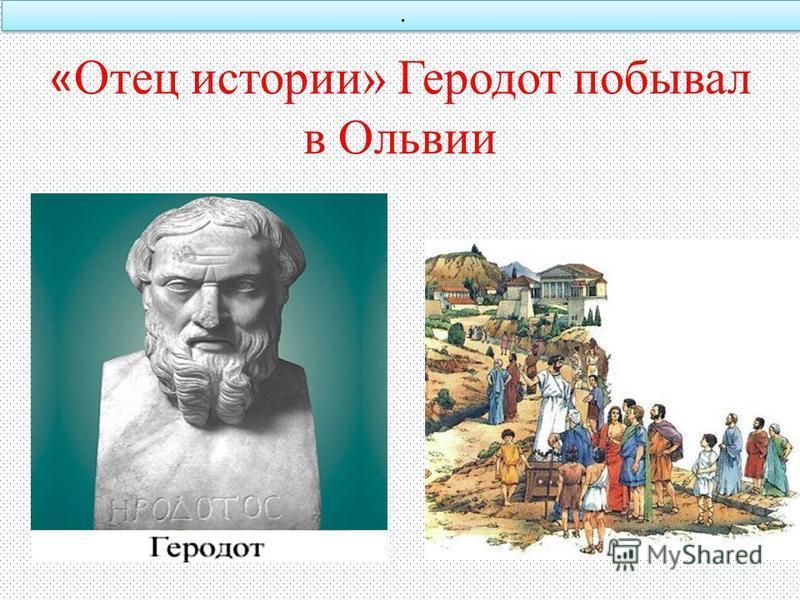 .. « Отец истории» Геродот побывал в Ольвии