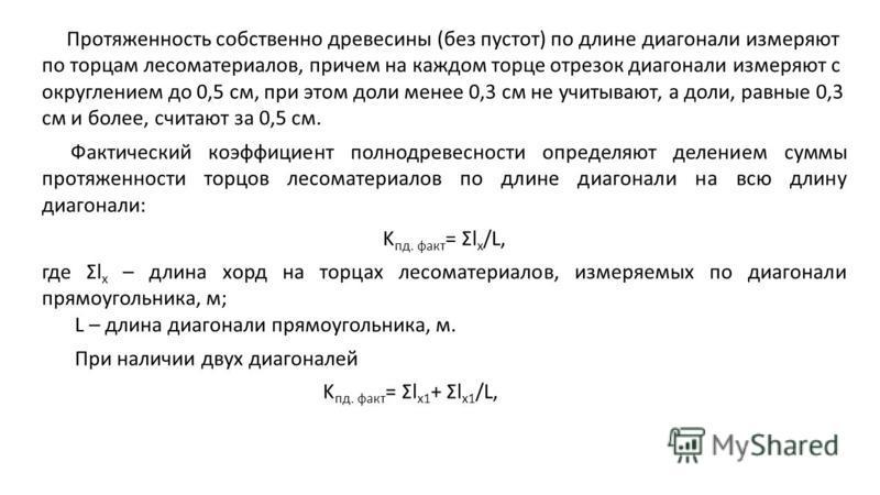 Протяженность собственно древесины (без пустот) по длине диагонали измеряют по торцам лесоматериалов, причем на каждом торце отрезок диагонали измеряют с округлением до 0,5 см, при этом доли менее 0,3 см не учитывают, а доли, равные 0,3 см и более, с