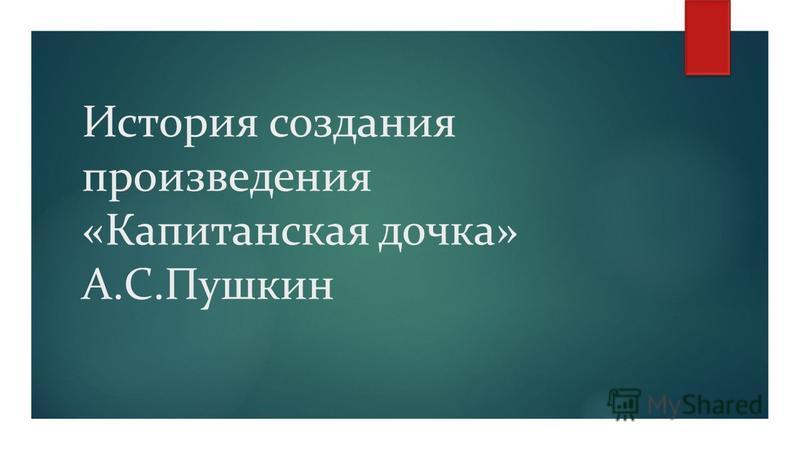 История создания произведения «Капитанская дочка» А.С.Пушкин