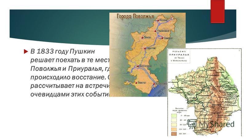 В 1833 году Пушкин решает поехать в те места Поволжья и Приуралья, где происходило восстание. Он рассчитывает на встречи с очевидцами этих событий