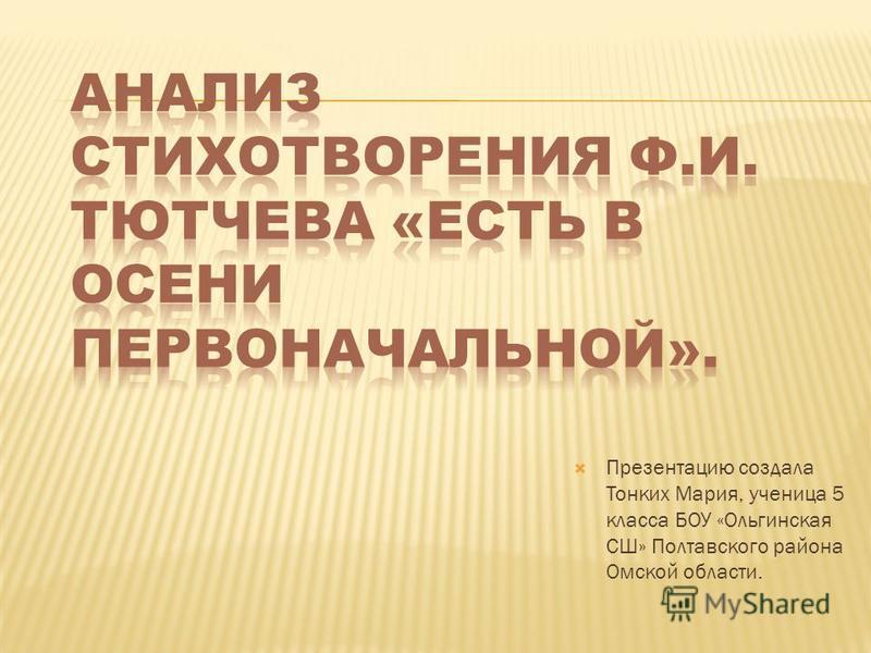 Презентацию создала Тонких Мария, ученица 5 класса БОУ «Ольгинская СШ» Полтавского района Омской области.