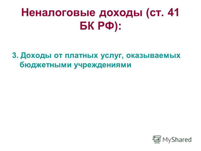 Неналоговые доходы (ст. 41 БК РФ): 3. Доходы от платных услуг, оказываемых бюджетными учреждениями