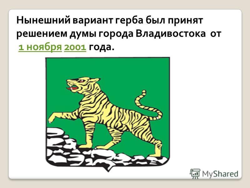 Нынешний вариант герба был принят решением думы города Владивостока от 1 ноября 2001 года.1 ноября 2001