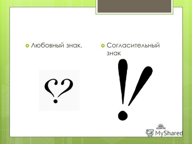Любовный знак. Согласительный знак