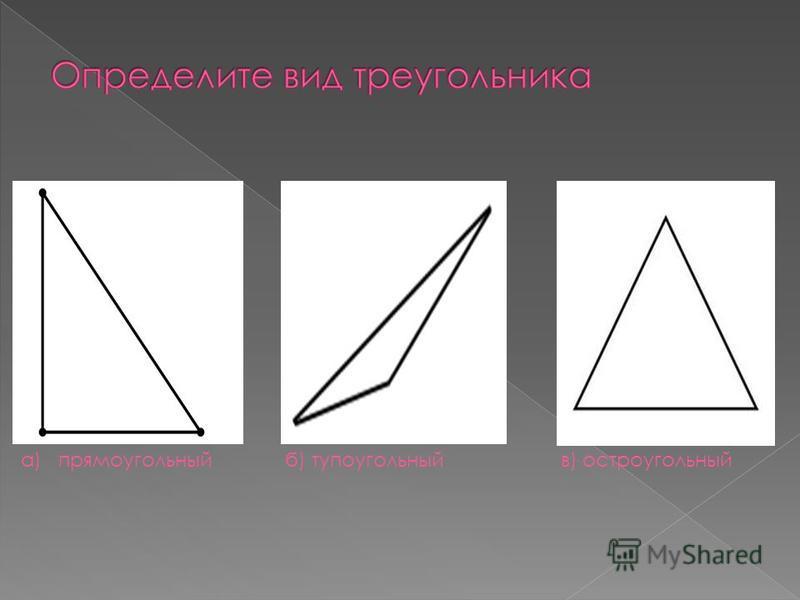 а) прямоугольный б) тупоугольный в) остроугольный