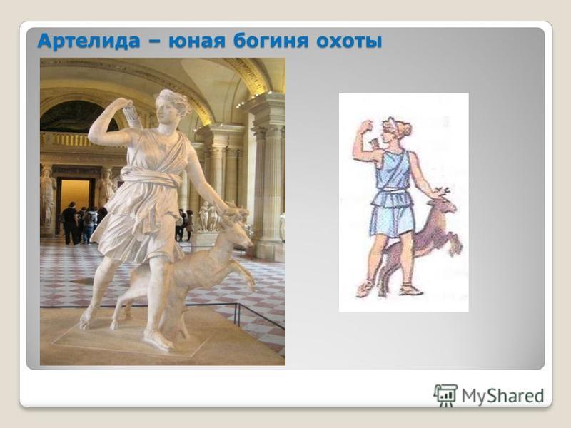 Артелида – юная богиня охоты