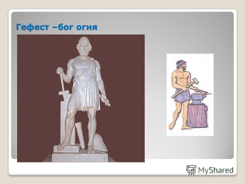 Гефест –бог огня