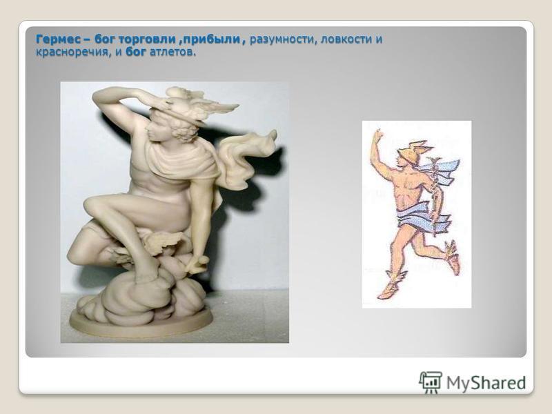 Гермес – бог торговли,прибыли, разумности, ловкости и красноречия, и бог атлетов.
