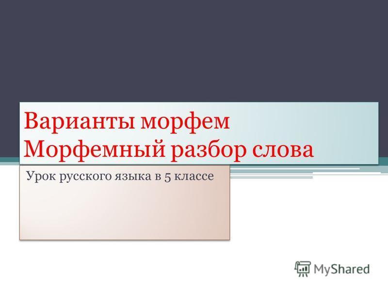 Варианты морфем Морфемный разбор слова Урок русского языка в 5 классе