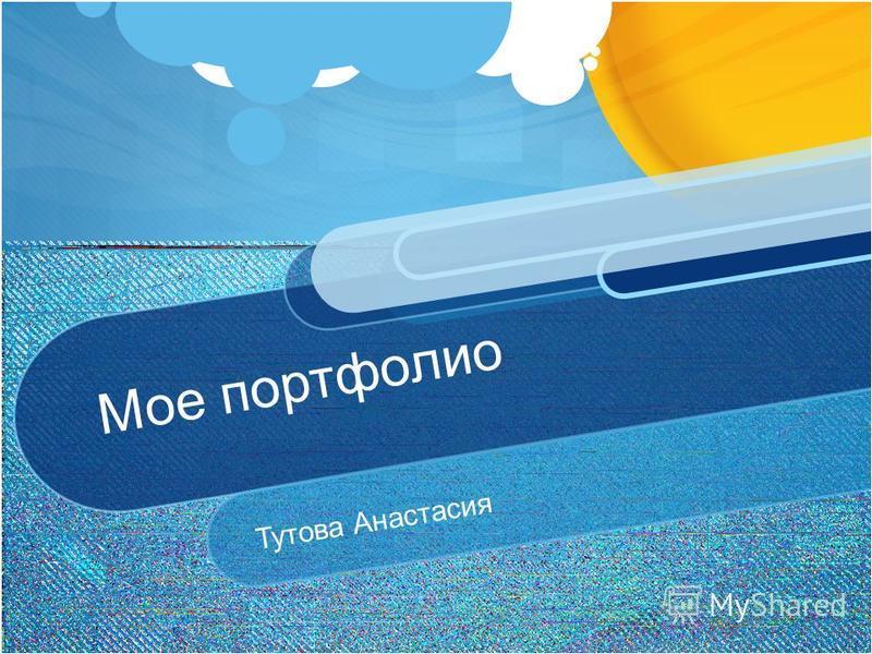 Мое портфолио Тутова Анастасия