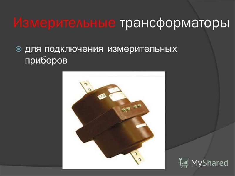 Измерительные трансформаторы для подключения измерительных приборов