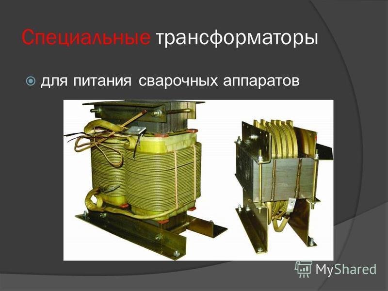 Специальные трансформаторы для питания сварочных аппаратов