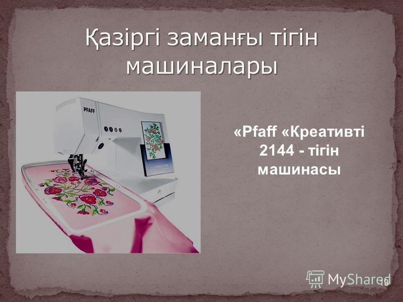 «Pfaff «Креативті 2144 - тігін машинасы 13