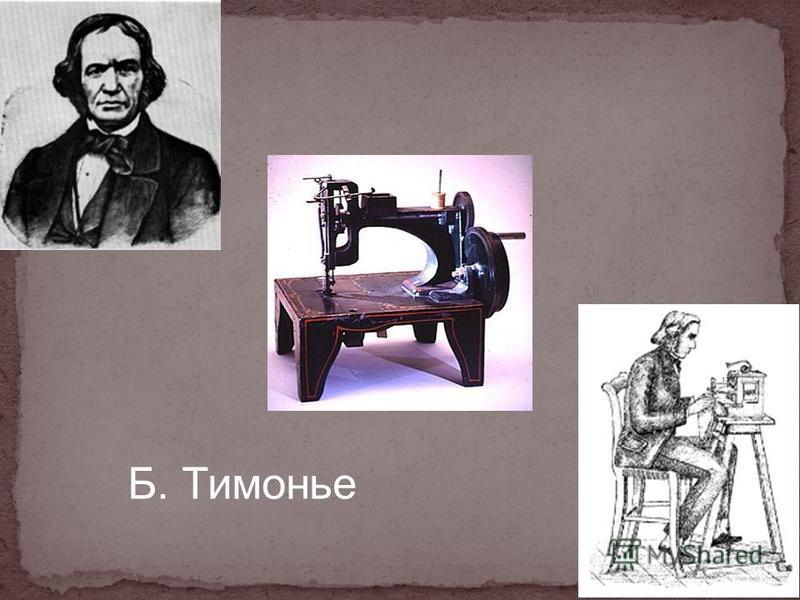 6 Б. Тимонье