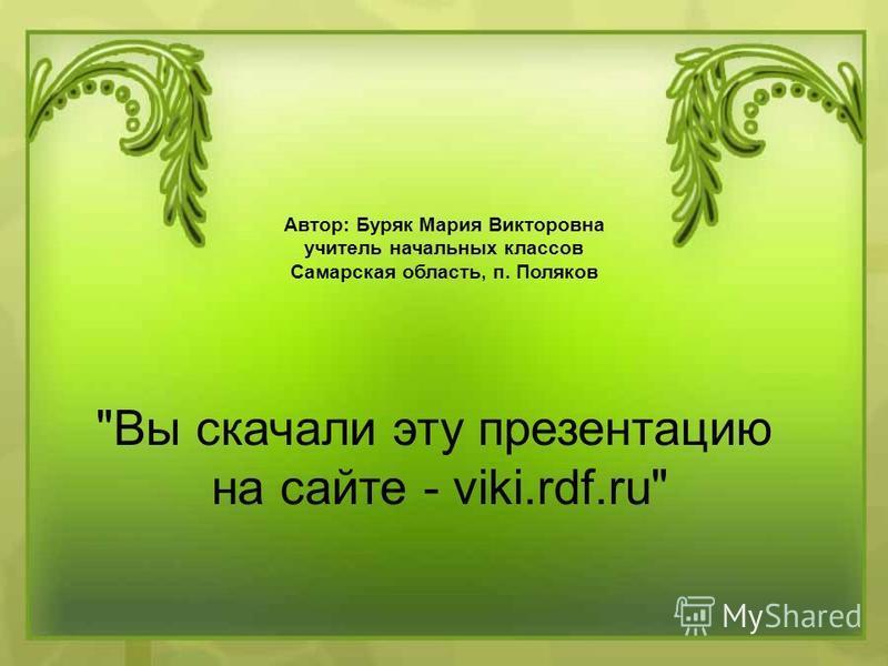 Ссылки: Слайды оформлены с помощью программы Фотошоп Картинки http://stat15.privet.ru/lr/0904b8c8403468218e567ba806d5c2fd крошка Енотhttp://stat15.privet.ru/lr/0904b8c8403468218e567ba806d5c2fd http://s39.radikal.ru/i086/0905/c1/f81c43918ea3. jpg ёжик