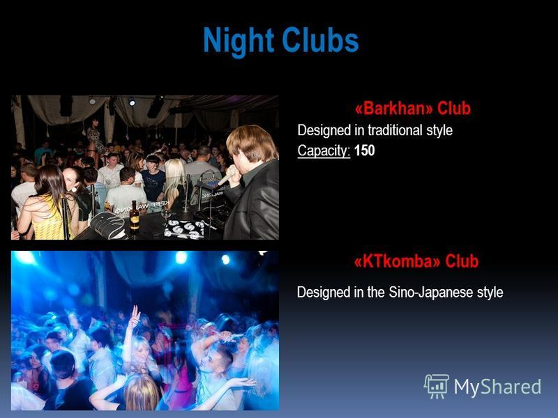 «Barkhan» Club Designed in traditional style Capacity: 150 «KTkomba» Club Designed in the Sino-Japanese style Night Clubs