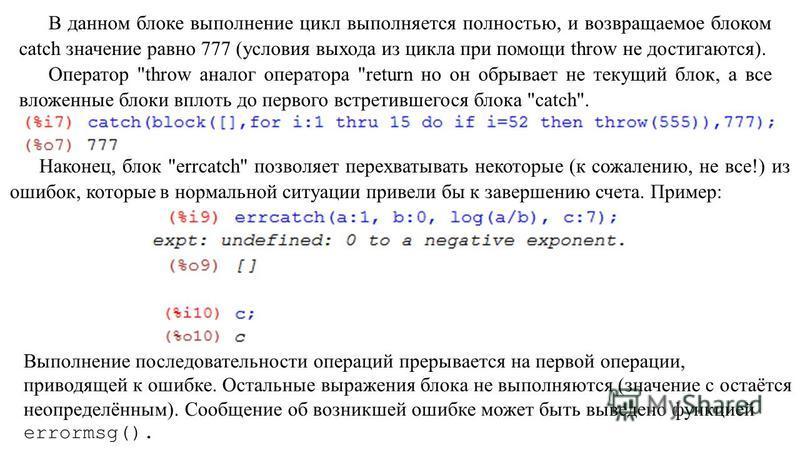 В данном блоке выполнение цикл выполняется полностью, и возвращаемое блоком catch значение равно 777 (условия выхода из цикла при помощи throw не достигаются). Оператор