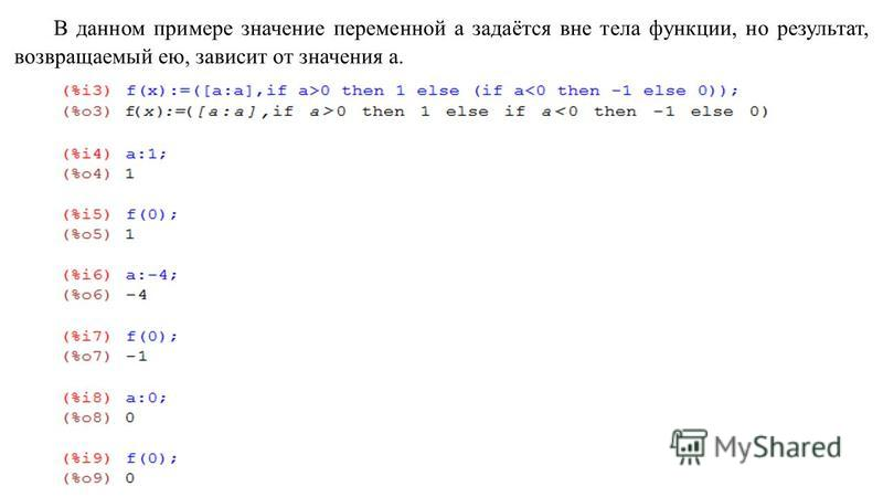 В данном примере значение переменной a задаётся вне тела функции, но результат, возвращаемый ею, зависит от значения a.