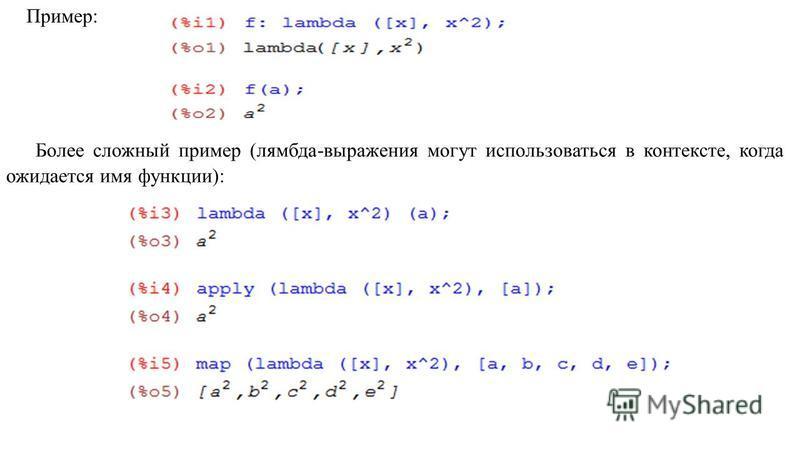 Пример: Более сложный пример (лямбда-выражения могут использоваться в контексте, когда ожидается имя функции):