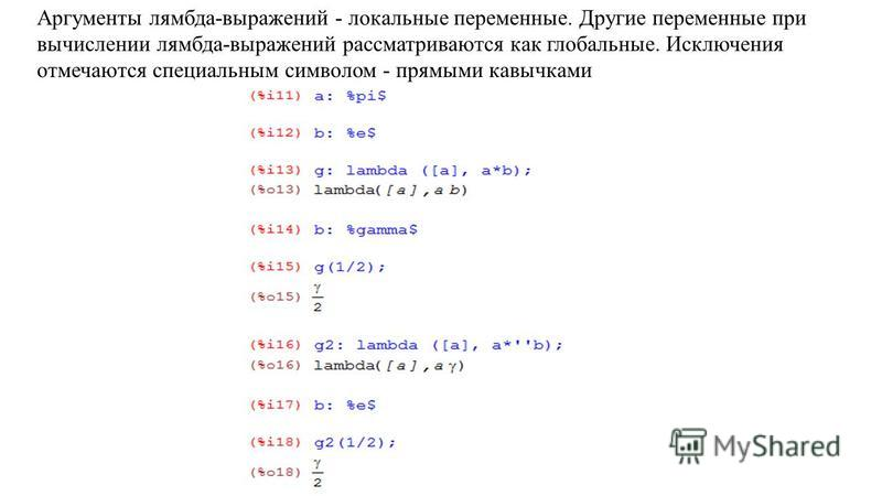 Аргументы лямбда-выражений - локальные переменные. Другие переменные при вычислении лямбда-выражений рассматриваются как глобальные. Исключения отмечаются специальным символом - прямыми кавычками