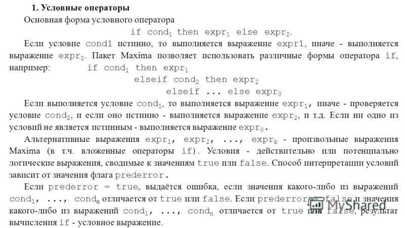 1. Условные операторы Основная форма условного оператора if cond 1 then expr 1 else expr 2. Если условие cond1 истинно, то выполняется выражение expr1, иначе - выполняется выражение expr 2. Пакет Maxima позволяет использовать различные формы оператор