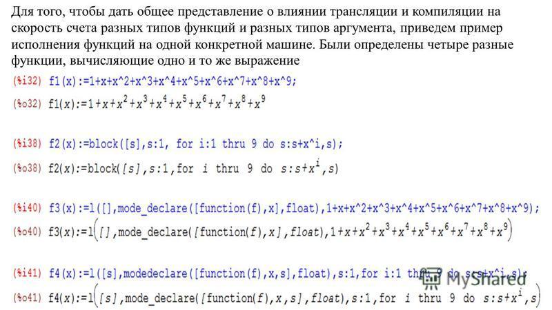 Для того, чтобы дать общее представление о влиянии трансляции и компиляции на скорость счета разных типов функций и разных типов аргумента, приведем пример исполнения функций на одной конкретной машине. Были определены четыре разные функции, вычисляю