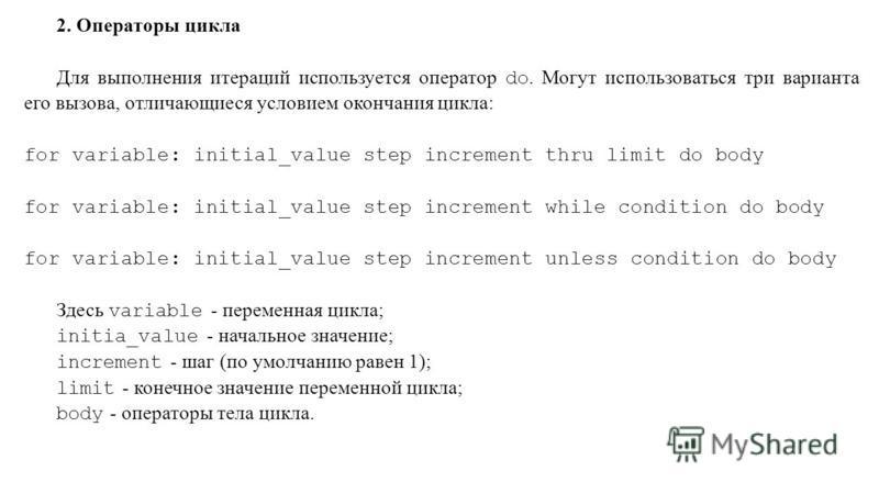 2. Операторы цикла Для выполнения итераций используется оператор do. Могут использоваться три варианта его вызова, отличающиеся условием окончания цикла: for variable: initial_value step increment thru limit do body for variable: initial_value step i