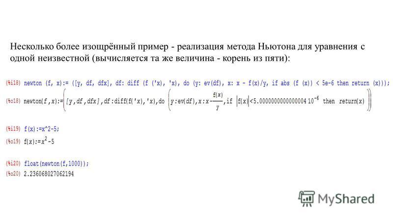 Несколько более изощрённый пример - реализация метода Ньютона для уравнения с одной неизвестной (вычисляется та же величина - корень из пяти):