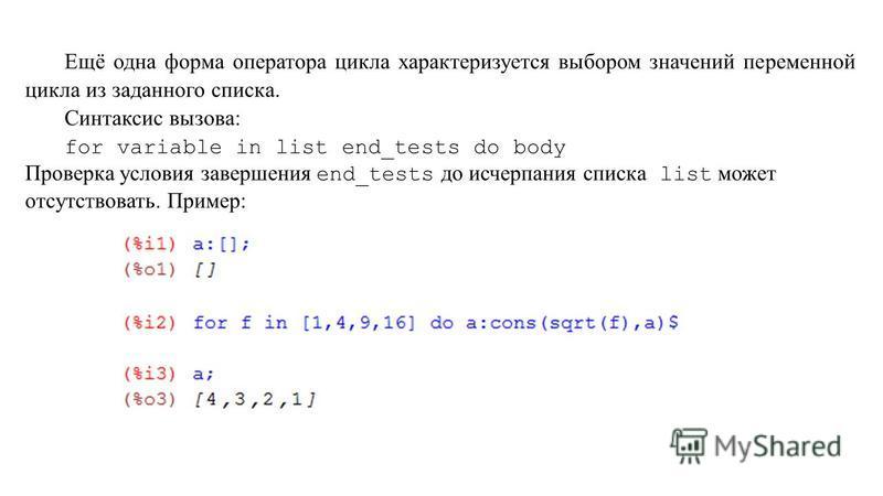 Ещё одна форма оператора цикла характеризуется выбором значений переменной цикла из заданного списка. Синтаксис вызова: for variable in list end_tests do body Проверка условия завершения end_tests до исчерпания списка list может отсутствовать. Пример