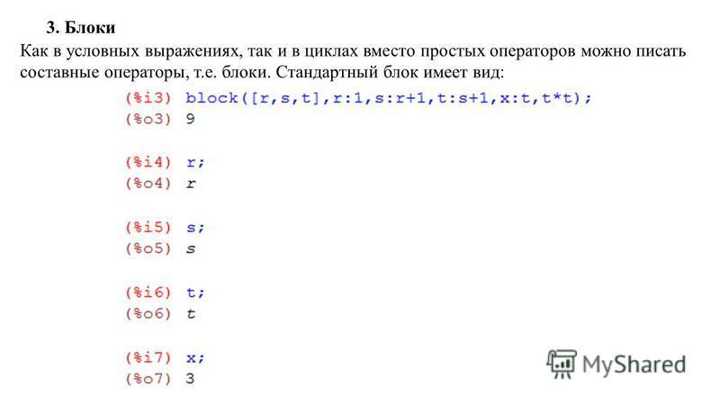 3. Блоки Как в условных выражениях, так и в циклах вместо простых операторов можно писать составные операторы, т.е. блоки. Стандартный блок имеет вид:
