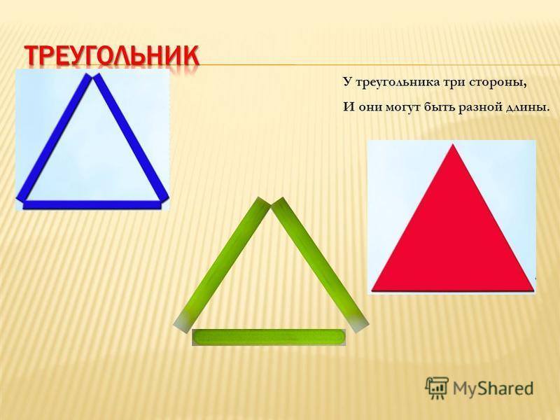 У треугольника три стороны, И они могут быть разной длины.