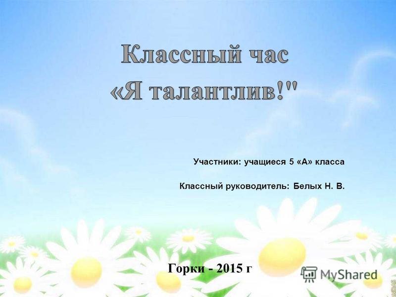 Участники: учащиеся 5 «А» класса Классный руководитель: Белых Н. В. Горки - 2015 г