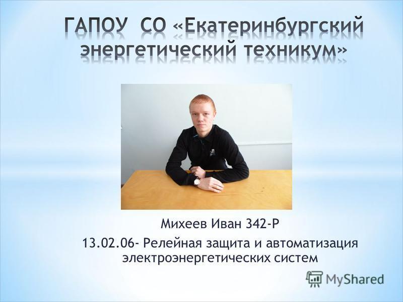 Михеев Иван 342-Р 13.02.06- Релейная защита и автоматизация электроэнергетических систем