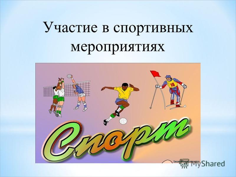 Участие в спортивных мероприятиях